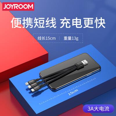 JOYROOM 攜帶型充電線 便攜行充電線 安卓 蘋果 TYPE-C 一對三 一拖三 3A快充