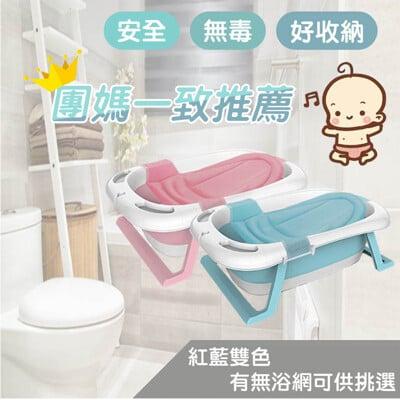 【South life】可折疊嬰兒浴盆 食品級PP寶寶洗澡盆 無毒小孩兒童幼兒 快速摺疊 贈加厚浴網