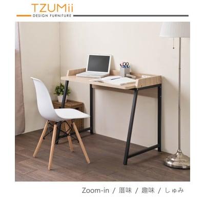 【TZUMii】森田工作桌/書桌