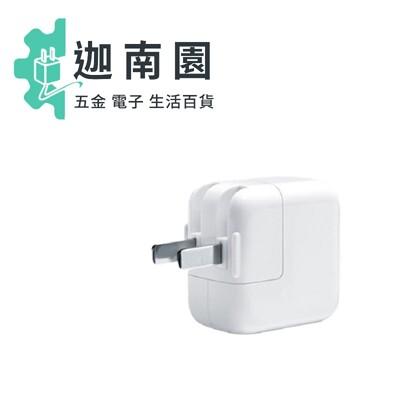 Apple iPad 平板原廠旅充頭 USB充電插頭 12W電源轉接器(裸裝) 原廠BSC
