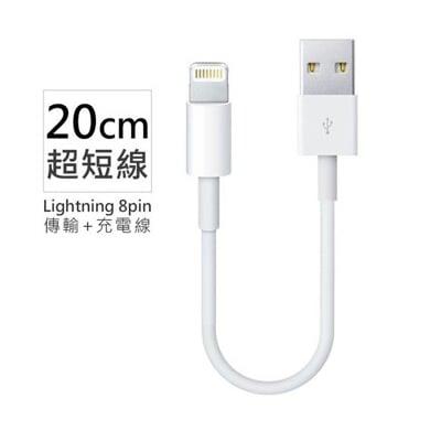 【保固一年】iPhone Lightning 8pin超短充電線/傳輸線-20cmUSB手機線DWY