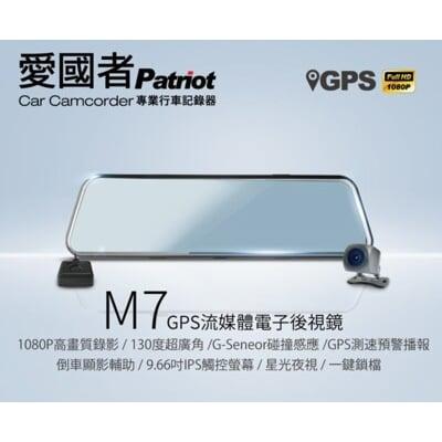 愛國者 M7【送64G】GPS測速預警 前後1080P 高畫質 流媒體 電子後視鏡