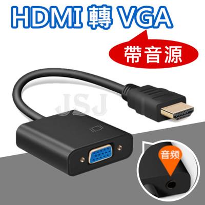 【JSJ】HDMI轉VGA 轉換線 附音源線 轉接頭 HDMI To VGA線 轉換器 影音轉接器