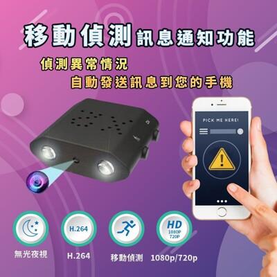(現貨免運)偷拍神器!超迷你攝影機 五十元硬幣大小 針孔攝影機 手機遠端監控 現場聽音 微型攝影機