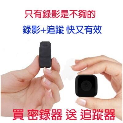 迷你隨身型無線攝影機 免佈線 網路攝影機  針孔攝影機 紅外夜視 廣角攝影機 (copy)