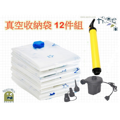 超厚真空壓縮袋 12件組 加厚9絲 加送抽氣筒/電動抽氣機 真空收納袋 厚衣服 棉被收納抽氣袋