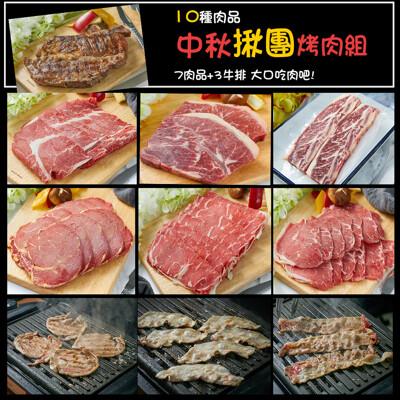 【凱文肉鋪】中秋揪團烤肉組(8-10人份)