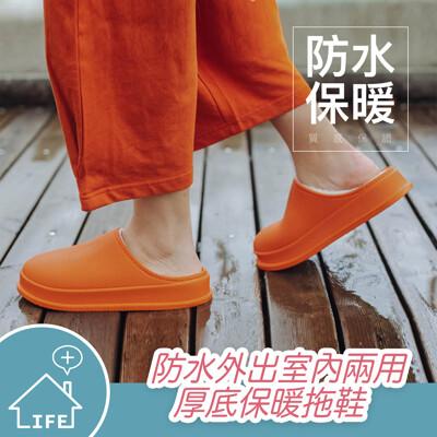 【小春森森】防水保暖室內外拖鞋 柔軟 防水  靜音拖鞋 素色拖鞋 室內拖鞋 室外拖鞋  【A235】
