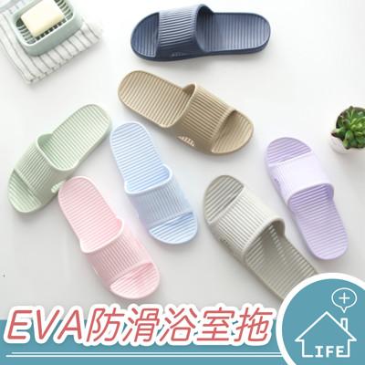 【生活普拉斯】現貨 居家拖鞋 EVA 防滑 浴室拖鞋 室內拖鞋 日系拖鞋 防水拖鞋【A66】