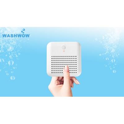 【WASHWOW】便攜微型電解洗衣機(全新3.0版本)台灣獨家代理保固一年 (防疫/消毒/殺菌)