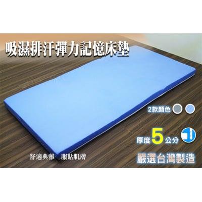 吸濕排汗彈力記憶床墊單人3尺(5公分厚)