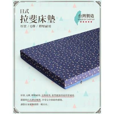 日式拉斐三折床墊~加厚版 單人加大 3.5*6.2尺 MIT台灣製造