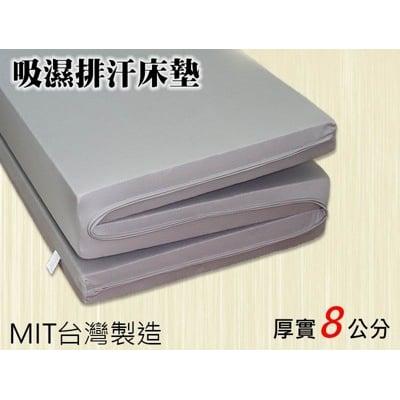 3M吸濕排汗床墊 加厚版 ~ 耐用首選  單人加大 3.5*6.2尺