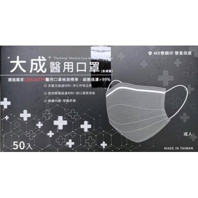 【黑色口罩】大成醫用口罩 大人款 神秘黑 盒裝50入 台灣製 雙鋼印