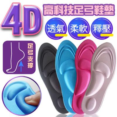 【足的美形】4D高科技海綿足弓全墊