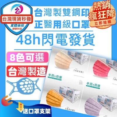 (台灣製雙鋼印) 丰荷 荷康 醫用口罩 (8色可選 )50片/盒任購一盒口罩 送  3D口罩支架X1