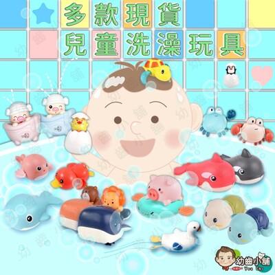 【快速出貨】寶寶洗澡玩具 兒童戲水玩具《多款任選》 水中玩具 烏龜 鯨魚 螃蟹 各式洗澡玩具