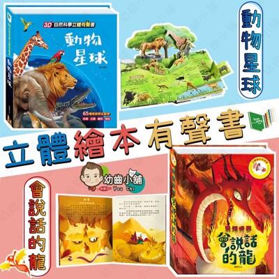 【台灣公司貨】立體繪本有聲書 親子共讀有聲書+立體書 /故事書/童書/學習書 - 華碩文化