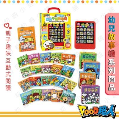 【風車出版】寶寶有趣平板故事機(套)+20本故事書套組 多款任選 童書/有聲書 台灣公司貨