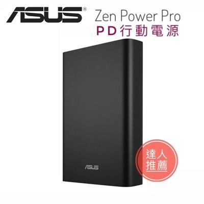 【ASUS】3C達人推薦 Asus高效筆電行動電源Zen Power Pro(PD3.0)台灣公司貨
