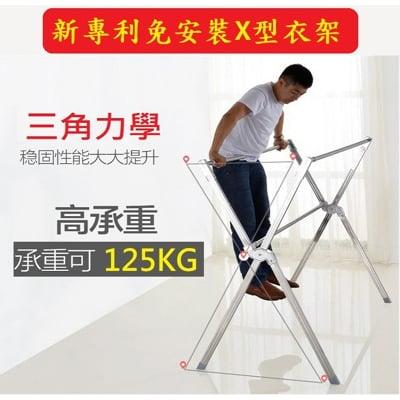 最新專利 免安裝X衣架  2.4 M 加長型~方管不鏽鋼X晾衣架  曬衣架