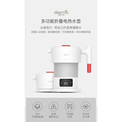 小米 德爾瑪多功能折疊電熱水壺  控溫 全電壓 快煮壺 熱水壺 泡牛奶 泡茶