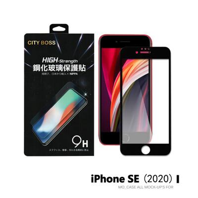 iPhone SE2 SE (2020) 9H滿版鋼化玻璃保護貼 玻璃保貼 iPhone系列 鋼化膜
