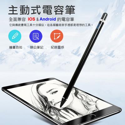 主動式電容筆觸控筆-蘋果/安卓通用
