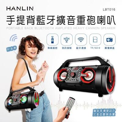 子奇 HANLIN LBT016 藍牙重低音喇叭擴音機 可插麥克風音響充電式藍芽喇叭