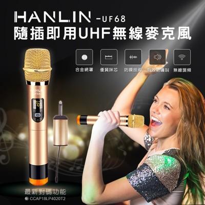 子奇 HANLIN-UF68 隨插即用UHF無線麥克風 歡唱K歌MIC 講課授課 調頻充電式