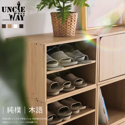 【Uncle-Way】層板櫃 木紋櫃