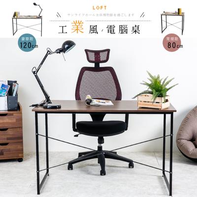 [常規款] LOFT工業風電腦桌 簡約設計 80公分大書桌 工業風書桌 書桌 工作桌 辦公桌