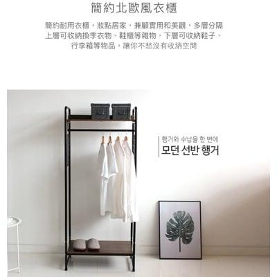 [免運] 歐德萊 網格工業風衣櫥 衣櫥 衣櫥架 置物架 置物櫃 收納架 收納櫃 吊衣架 吊衣櫃