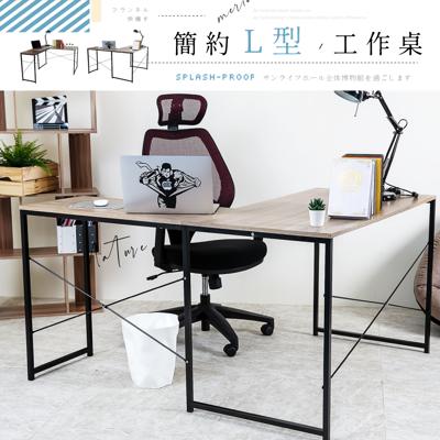 防撥水L型工業風設計 L型書桌 L型電腦桌 電腦桌 工作桌 辦公桌 洽談桌 角落桌 書桌