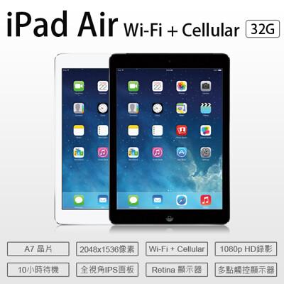 【Apple】福利品 iPad Air WiFi A1475 9.7吋平板(32G/贈皮套+鋼化貼)