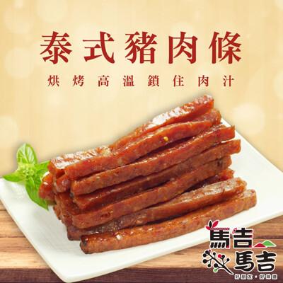 【馬告麻吉】泰式檸檬豬肉條(100g/包)