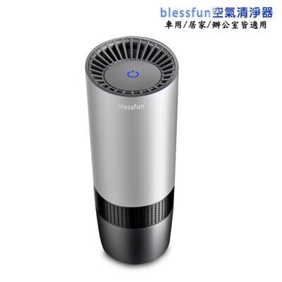 【AC02閃亮銀】blessfun便攜款高效能空氣清淨器(USB供電,適用車內/室內)