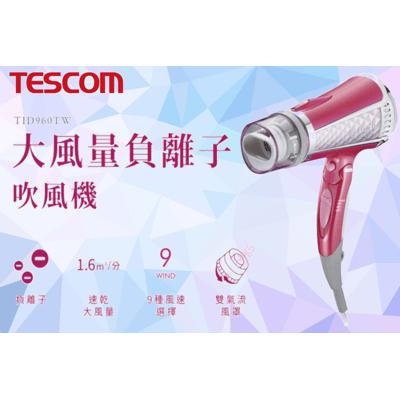 【TESCOM】大風量負離子吹風機 TID960TW(桃紅)