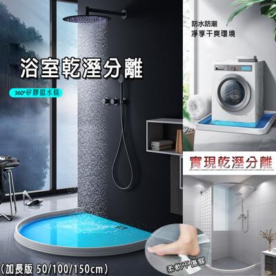浴室乾溼分離擋水條 防水擋水條 150公分 贈 防水膠