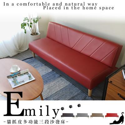 【日本多重認證】 Emily超耐磨皮革沙發床