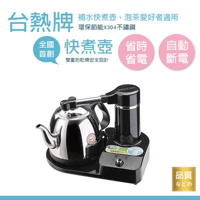 【自動補水】台熱牌  快煮壺 S-666 熱水壺 煮水壺 泡茶