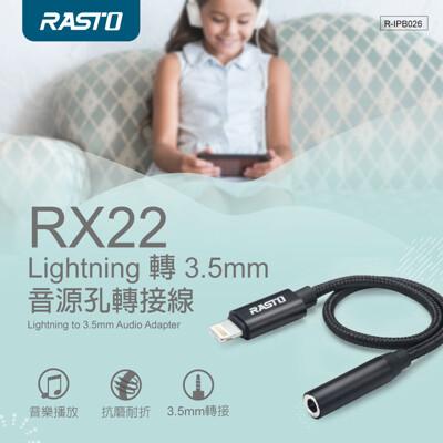 RASTO RX22 Lightning 轉 3.5mm 音源孔轉接線