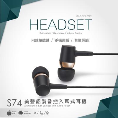 E-books S74 美聲鋁製音控入耳式耳機贈收納袋