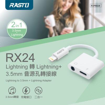 RASTO RX24 Lightning 轉 Lightning+3.5mm 音源孔轉接線