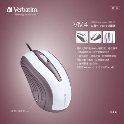 Verbatim VM4 光學1600CPI滑鼠