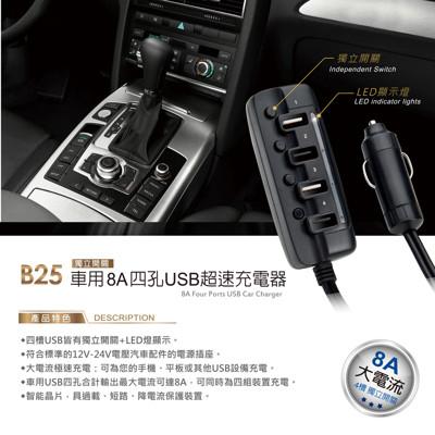 E-books B25 車用8A四孔獨立開關USB超速充電器