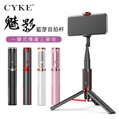 CYKE 【魅影+收納袋】 藍芽自拍棒  自拍桿 腳架 遙控器