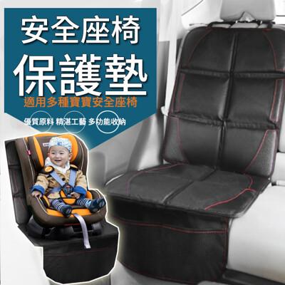汽車座椅保護墊 加大加厚款(嬰幼兒安全座椅保護墊)