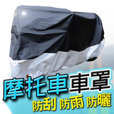 【新番組】防水摩托車罩