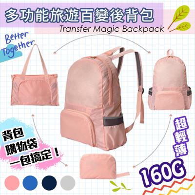 超輕盈160g 旅遊百變後背包 購物袋
